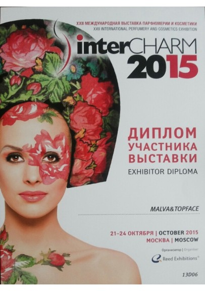 Диплом InterCharm-2015